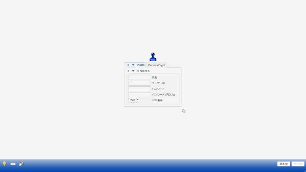 ユーザーアカウント設定。FreeBSD系OS、PC-BSD 10.3をインストール