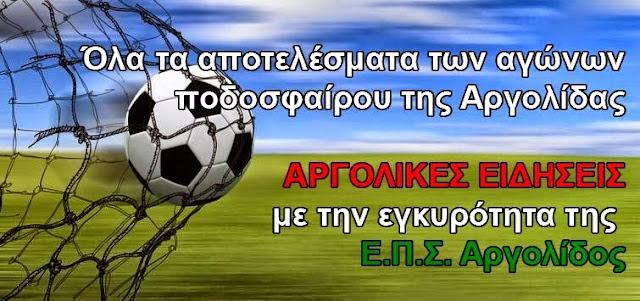 Όλα τα αποτελέσματα των ομάδων της Αργολίδας: Νίκησαν Παναργειακός και Ερμιονίδα - Στο 0-0 η Λέρνα