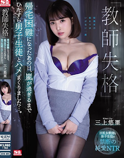 "SSNI-802 ""Teacher Disqualification"" On That Day When It Was Difficult To Go Home, I Kept On Fucking With A Male Student Until The Storm Passed .... Mikami Yua"