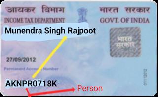 केवल PAN Card Number देखकर क्या जानकारी प्राप्त की जा सकती है? PAN Card Number meaning.