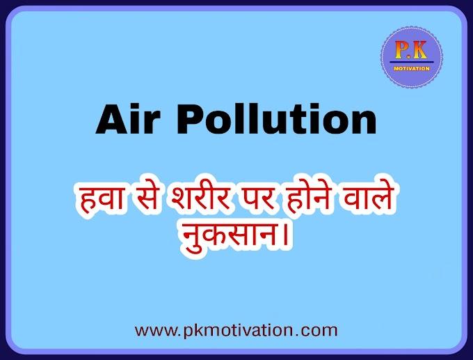 Air Pollution. प्रदूषितहवा से शरीर पर होने वाले नुकसान। प्रदूषित हवा से होने वाली बीमारी। Pollution.