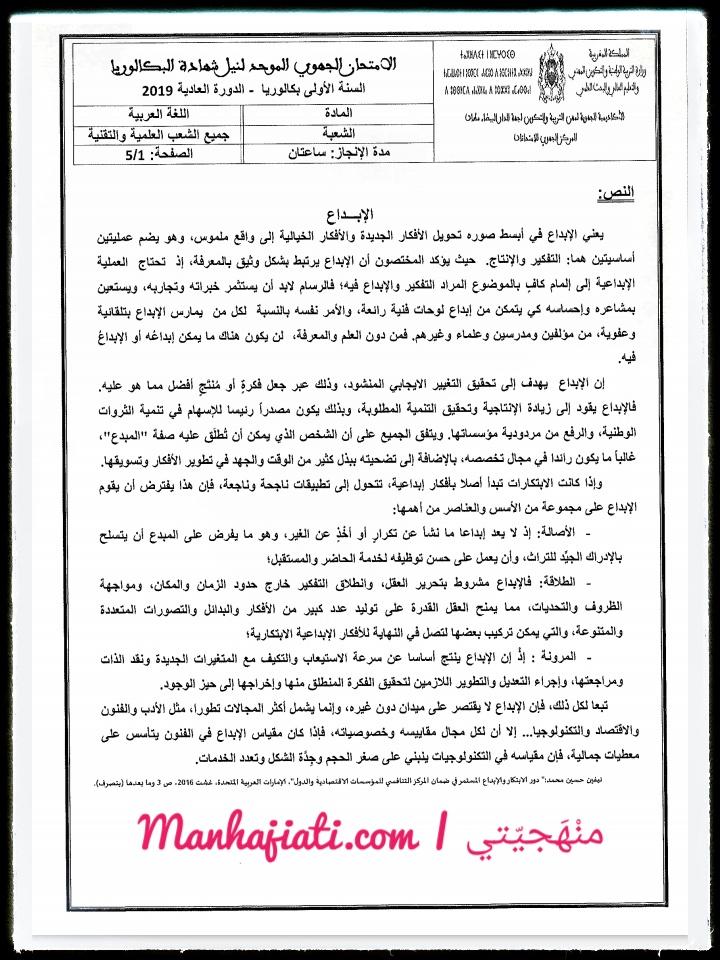 الامتحان الجهوي الموحد 2019 | اللغة العربية