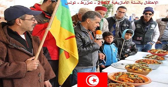 من احتفالات  امازيغ تونس بالسنة الامازيغية خلال السنوات الماضية