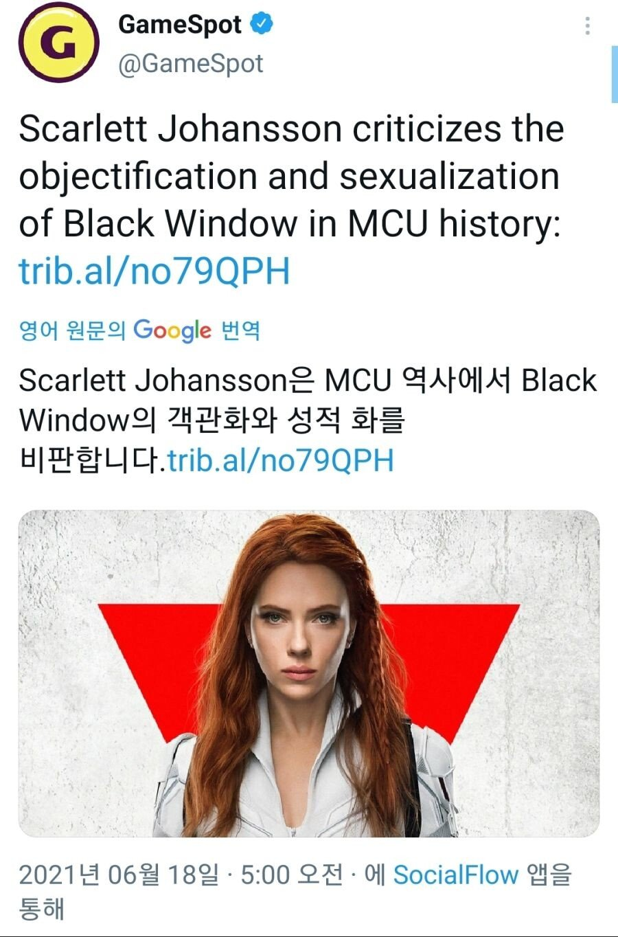블랙 위도우는 페미니스트다