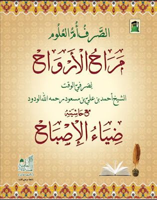 Marah-al-Arwah with Diya-ul-Isbah pdf in Arabic
