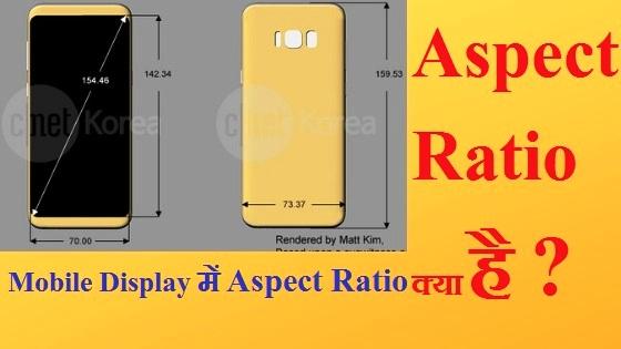 मोबाइल Display में 18:9 Aspect ratio क्या होता है