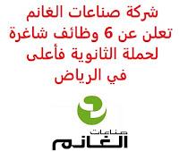 تعلن شركة صناعات الغانم, عن توفر 6 وظائف شاغرة لحملة الثانوية فأعلى, للعمل لديها في الرياض. وذلك للوظائف التالية: 1- محلل مالي  (Financial Analyst): - المؤهل العلمي: بكالوريوس في المالية، المحاسبة أو ما يعادله. 2- مدير متعدد وحدات  (Multi-Unit Manager): - المؤهل العلمي: بكالوريوس فما فوق. 3- مستشار قانوني  (Corporate Counsel): - المؤهل العلمي: بكالوريوس في القانون أو ما يعادله. 4- ممثل قانوني أول  (Sr. Representative – Legal): - المؤهل العلمي: الثانوية العامة أو بكالوريوس. 5- باريستا  (Barista): - المؤهل العلمي: الثانوية أو دبلوم. 6- مساعد مكتب خدمة تكنولوجيا المعلومات  (IT Associate – Service Desk): - المؤهل العلمي: دبلوم أو بكالوريوس في تخصص تكنولوجي ذي صلة. للتـقـدم لأيٍّ من الـوظـائـف أعـلاه اضـغـط عـلـى الـرابـط هنـا.     اشترك الآن في قناتنا على تليجرام   أنشئ سيرتك الذاتية   شاهد أيضاً: وظائف شاغرة للعمل عن بعد في السعودية    شاهد أيضاً وظائف الرياض   وظائف جدة    وظائف الدمام      وظائف شركات    وظائف إدارية   وظائف هندسية                       لمشاهدة المزيد من الوظائف قم بالعودة إلى الصفحة الرئيسية قم أيضاً بالاطّلاع على المزيد من الوظائف مهندسين وتقنيين  محاسبة وإدارة أعمال وتسويق  التعليم والبرامج التعليمية  كافة التخصصات الطبية  محامون وقضاة ومستشارون قانونيون  مبرمجو كمبيوتر وجرافيك ورسامون  موظفين وإداريين  فنيي حرف وعمال  شاهد يومياً عبر موقعنا وظائف السعودية 2021 وظائف السعودية لغير السعوديين وظائف السعودية اليوم وظائف شركة طيران ناس وظائف شركة الأهلي إسناد وظائف السعودية للنساء وظائف في السعودية للاجانب وظائف السعودية تويتر وظائف اليوم وظائف السعودية للمقيمين وظائف السعودية 2020 مطلوب مترجم مطلوب مساح وظائف مترجمين اى وظيفة أي وظيفة وظائف مطاعم وظائف شيف ما هي وظيفة hr وظائف حراس امن بدون تأمينات الراتب 3600 ريال وظائف hr وظائف مستشفى دله وظائف حراس امن براتب 7000 وظائف الخطوط السعودية وظائف الاتصالات السعودية للنساء وظائف حراس امن براتب 8000 وظائف مرجان المرجان للتوظيف مطلوب حراس امن دوام ليلي الخطوط السعودية وظائف المرجان وظائف اي وظيفه وظائف حراس امن براتب 5000 بدون تأمينات وظائف الخطوط السعودية للنساء طاقات للتوظيف النسائي التخصصات المطلوبة في 