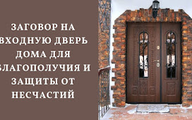Мощный заговор наших бабушек на входную дверь дома для благополучия и защиты от несчастий
