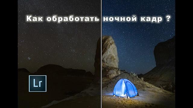 Обработка ночного пейзажа в Lightroom