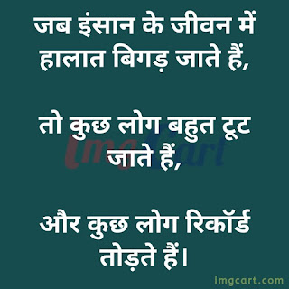 Quotes on life in hindi with image