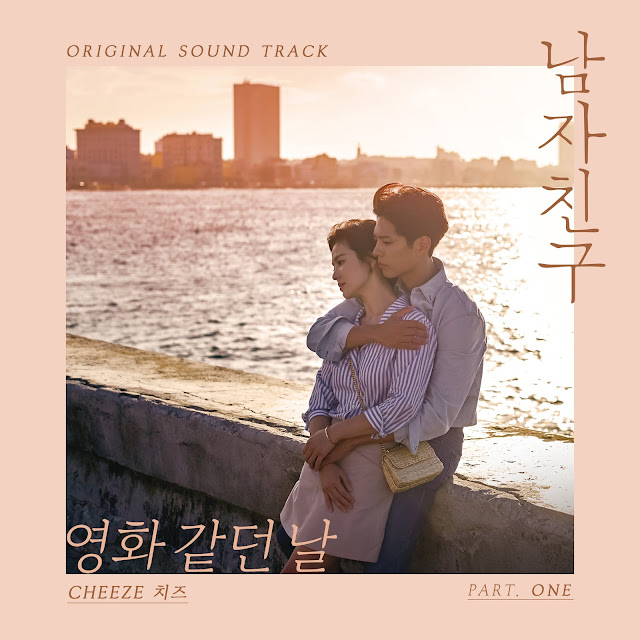 韓劇男朋友-OST Part1-CHEEZE-영화같던 날/如電影般的那天