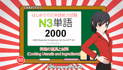 N3 Vocabulary 料理の道具と材料 (Cooking Utensils and Ingredients)