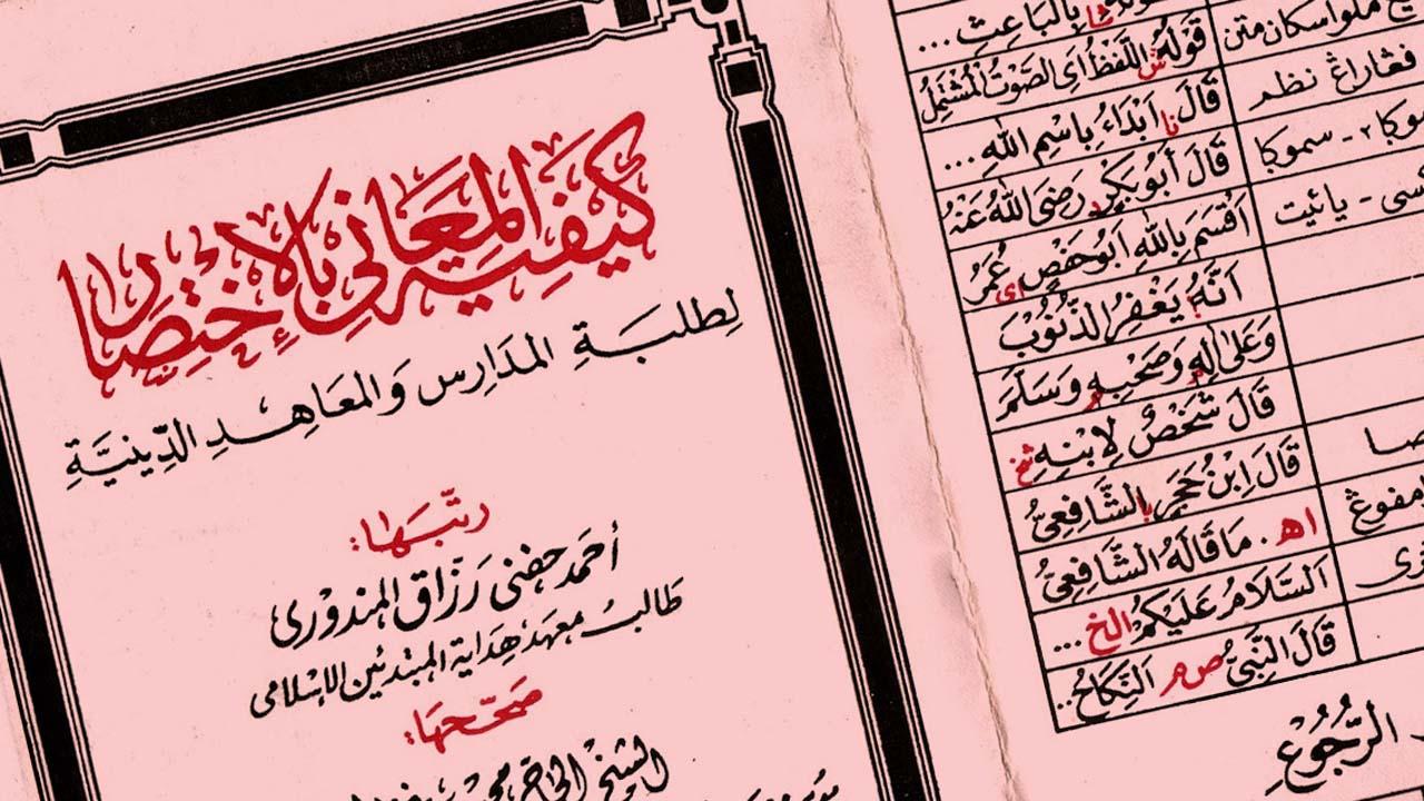 Simbol-Simbol Dalam Pemaknaan Kitab Kuning Ala Pesantren Salaf