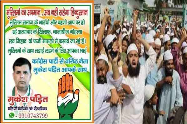congress-leader-mukesh-pandit-will-fight-for-muslim-in-india-poster