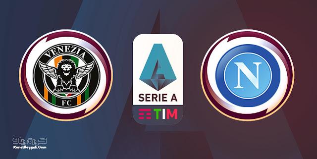 نتيجة مباراة نابولي وفنيسيا اليوم 22 أغسطس 2021 في الدوري الايطالي