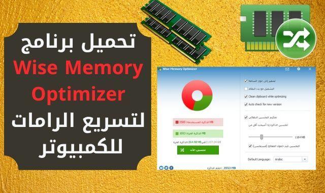 تحميل برنامج Wise Memory Optimizer لتسريع الرامات للكمبيوتر