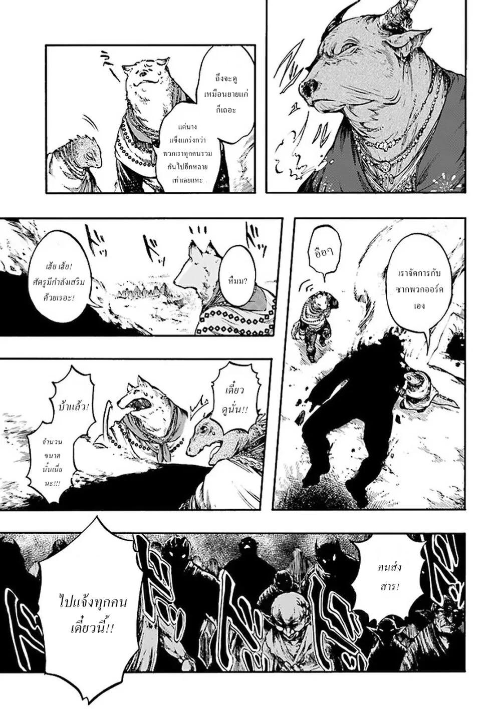 อ่านการ์ตูน Isekai Apocalypse MYNOGHRA ~The Conquest of the World Starts With the Civilization of Ruin~ ตอนที่ 8 หน้าที่ 27