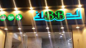 أسعار منيو وفروع ورقم الدباغ El Dabbagh menu