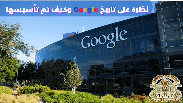 تاريخ جوجل