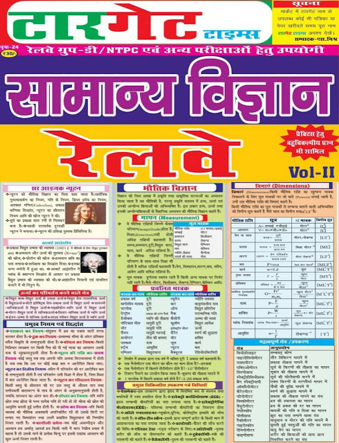 Target Times General Science Railway : For Railway Exam Hindi PDF Book