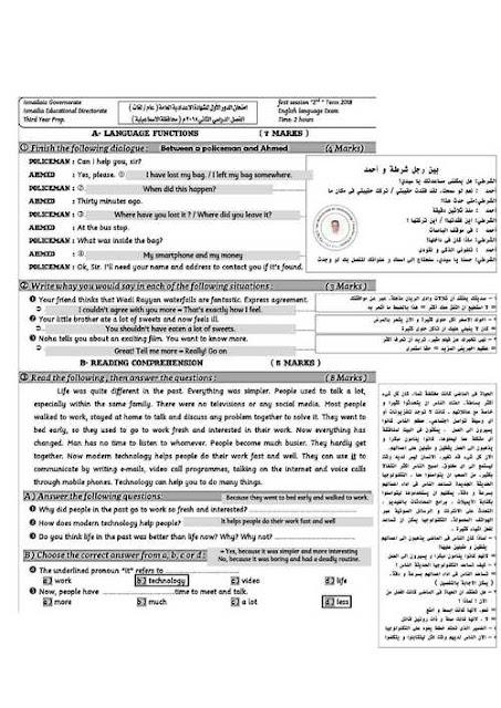 إجابة امتحان اللغة الانجليزية للصف الثالث الاعدادى ترم ثاني 2018 محافظة الإسماعيلية