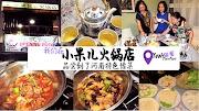 【Yeah间觅食】我们在小果儿火锅店品尝到了河南特色豫菜!