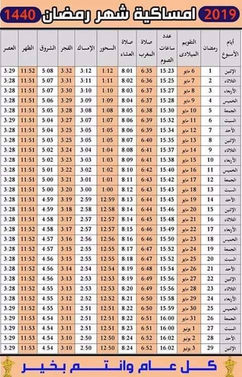امساكية شهر رمضان جدة رمضان 1442 2021