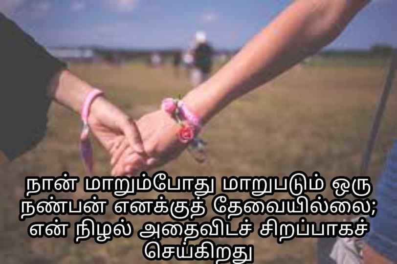 Friendship Quotes in tamil, tamil dosti Quotes images, best friend Quotes in tamil,