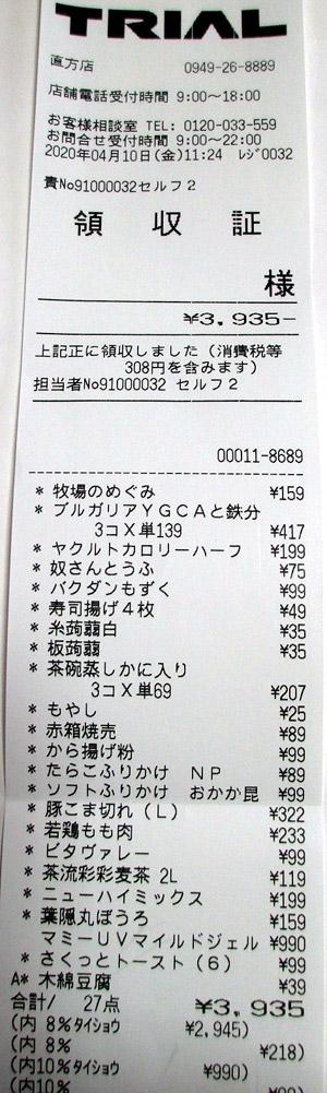 TRIAL トライアル 直方店 2020/4/10 のレシート