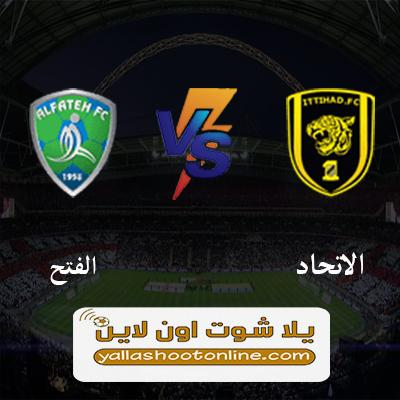 مشاهدة مباراة الاتحاد والفتح اليوم