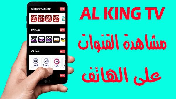تحميل تطبيق AL KING TV الأفضل لمشاهدة القنوات مجانا على الأندرويد