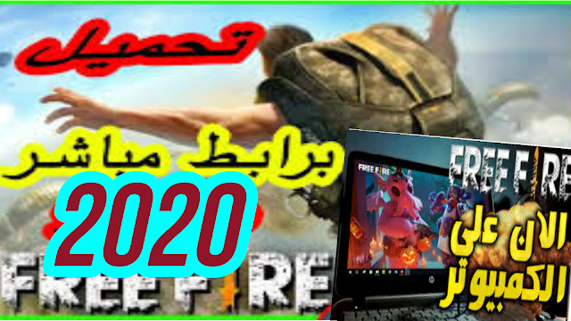 تحميل لعبة Free Fire للكمبيوتر 2020 (برابط واحد مباشر) مجانا – اخر اصدار 2020