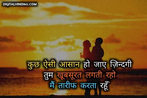 Romantic Love status in hindi for whatsapp