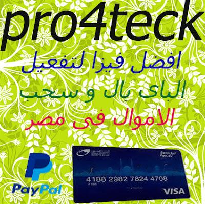 فيزا easy pay ايزي باي لتفعيل الباي بال في مصر