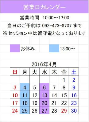 2016年4月のお休み予定 ~ウィステリア~