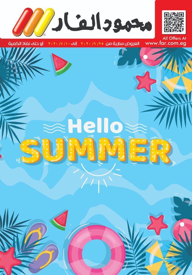 عروض محمود الفار ماركت بورسعيد من 25 يونيو حتى 10 يوليو 2020 عروض الصيف