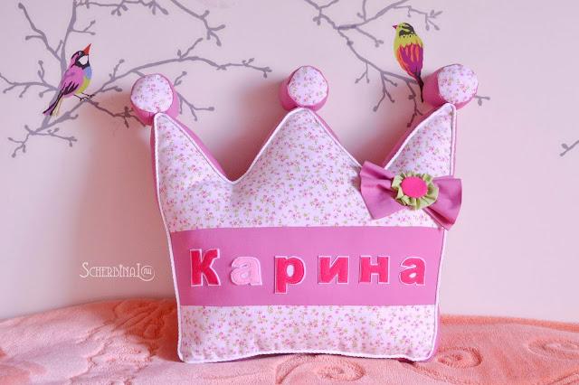 именная подушка корона, Карина