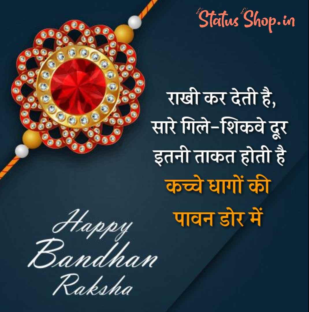 raksha bandhan 2 line status