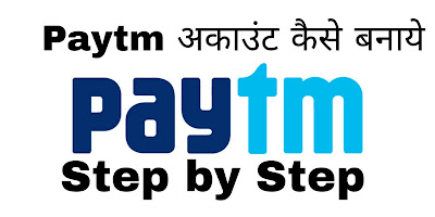 How to create a paytm account - Step by Step ..... full tutoial