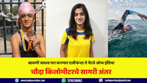 Shravan Santosh Jadhav (14), a swimmer from the Thane District Swimming Association in Kalyan, will cover a distance of 14 km from Elephanta to Gateway of India to honor the work done by the Corona Warriors during the Corona period. During the Corona period, remarkable work has been done by doctors, nurses, woodboards, cremators, cleaners, and all government servants and officials. So their appreciation is beyond words. To honor him, Shravan Jadhav has decided to cover a distance of 14 km from Elephanta to Gateway of India on February 21, 2021. Shravan is a swimmer of Thane District Swimming Association and has been felicitated by the Swimming Association of Maharashtra.