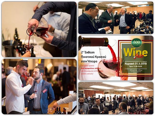Γιάννενα: Έρχεται η 2η έκθεση ποιοτικού κρασιού στην Ήπειρο 800 Wine Fair!