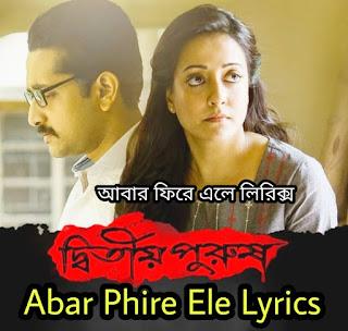 Abar Phire Ele Lyrics ( আবার ফিরে এলে ) Arijit Singh | Dwitiyo Purush 2020