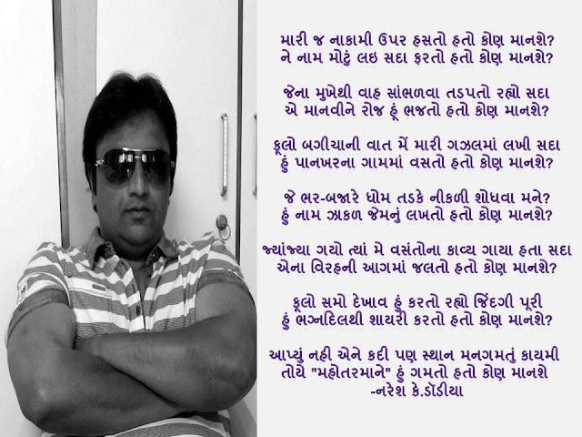 मारी ज नाकामी उपर हसतो हतो कोण मानशे? Gujarati Gazal By Naresh K. Dodia
