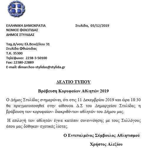 Δήμος Στυλίδας: Βράβευση Κορυφαίων Αθλητών 2019