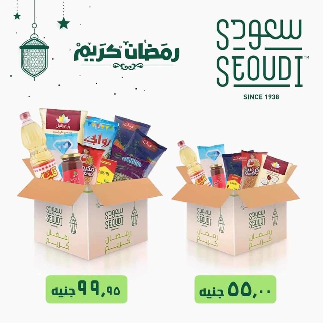 عروض سعودي ماركت عروض رمضان  كرتونة الخير من 29 مارس 2020 حتى نفاذ الكميه