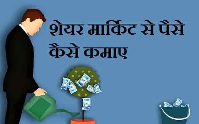 शेयर मार्किट से पैसे कैसे कमाए - Share Market Se Paise Kaise Kamaye In Hindi