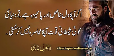 Ertugrul Quotes in Urdu, Ertugrul Quotes. Ertugrul Quotes images,