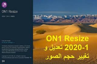 ON1 Resize 2020-1 تعديل وتغيير حجم الصور