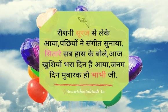 birthday greeting card images  for bhabhi, birthday wish for bhabhi in hindi