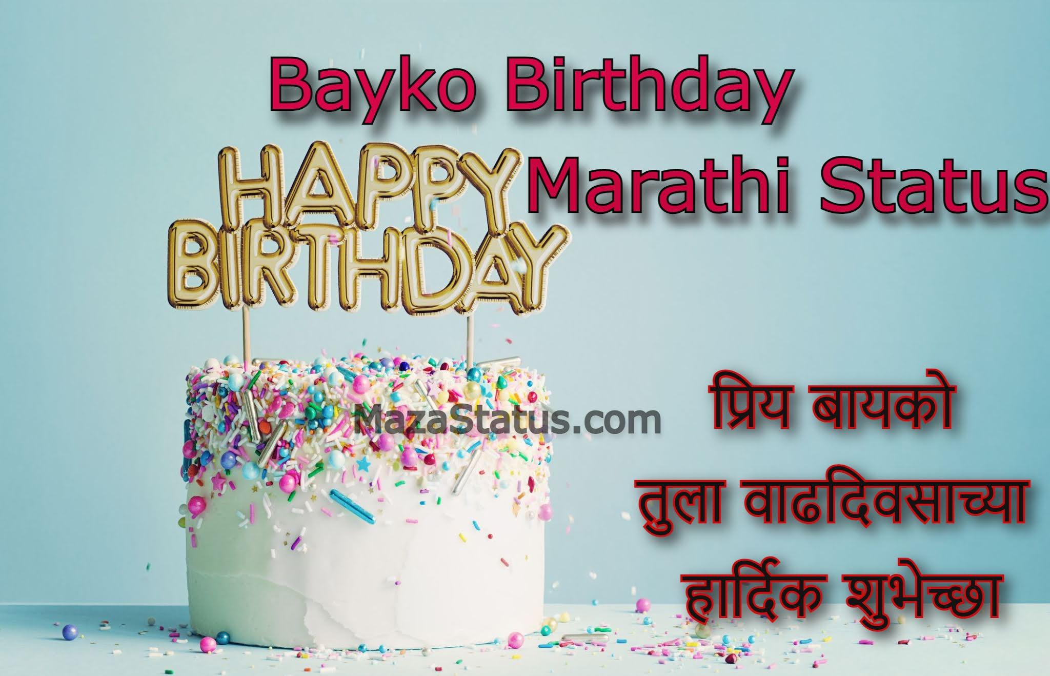 Bayko Birthday Status Marathi